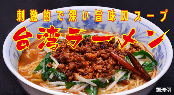 img_taiwanramen_banner600.jpg