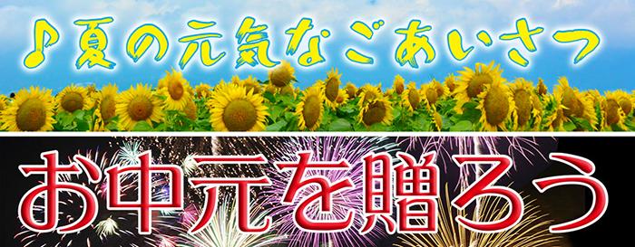 ochugen_2kanban700.jpg