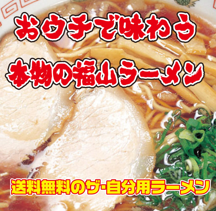 Fukuyama ramen raw 4 meals set