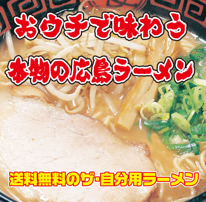 Hiroshima ramen raw 4 meals set