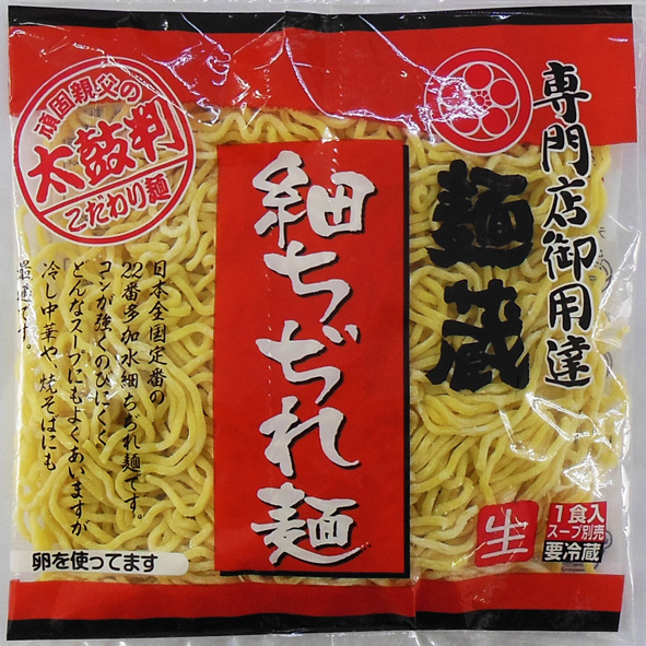 Menzo and fine curled noodlesMenzo, raw Chinese noodles one meal