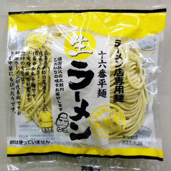 Raw Chinese noodles one meal, 16 Banhiramen (egg free)