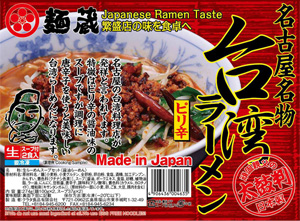 Taiwan ramen students two meals